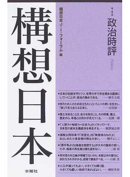 構想日本 第4巻 政治時評