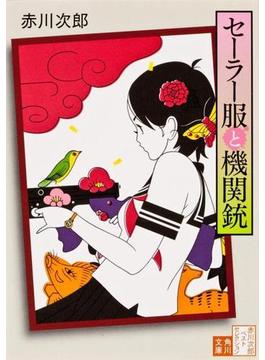 セーラー服と機関銃 改版 1(角川文庫)