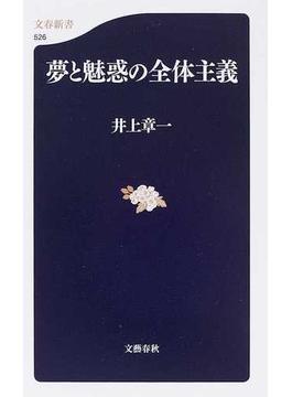 夢と魅惑の全体主義(文春新書)