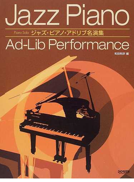 ジャズ・ピアノ・アドリブ名演集 一流ジャズ・ピアニストの名演奏を完全コピー!!