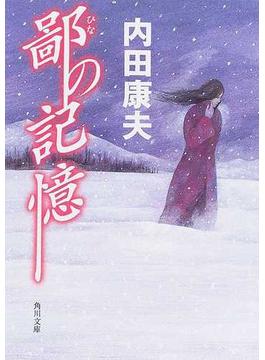 鄙の記憶(角川文庫)