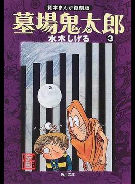 墓場鬼太郎 3(角川文庫)