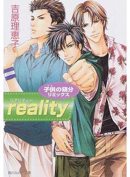 reality(角川ルビー文庫)