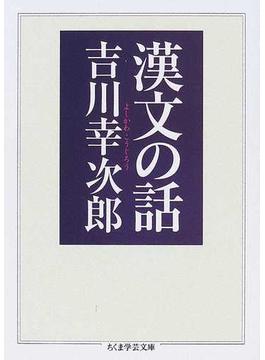 漢文の話(ちくま学芸文庫)