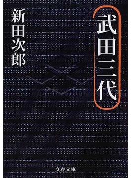 武田三代 新装版(文春文庫)