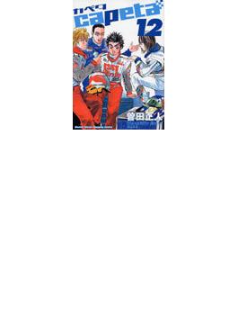 カペタ 12 (講談社コミックス)(月刊少年マガジンKC)