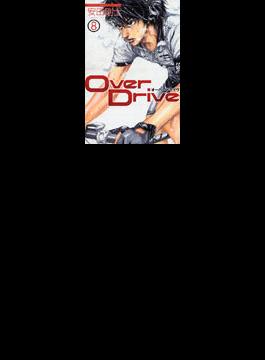 オーバードライヴ 8 (講談社コミックス)(少年マガジンKC)