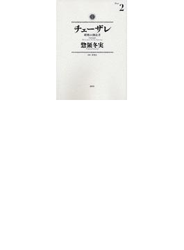 チェーザレ 2 破壊の創造者 (モーニングKCDX)(モーニングKC)