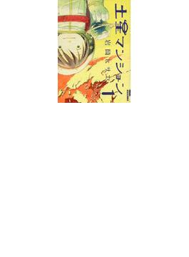 土星マンション 1(IKKI コミックス)
