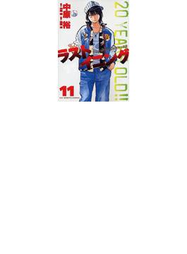ラストイニング 11 私立彩珠学院高校野球部の逆襲 (ビッグコミックス)(ビッグコミックス)