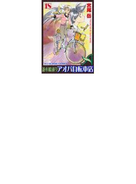 並木橋通りアオバ自転車店 18(YKコミックス)