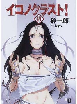 イコノクラスト! 6 EPISODE 06 BEGATS〈血族〉(MF文庫J)