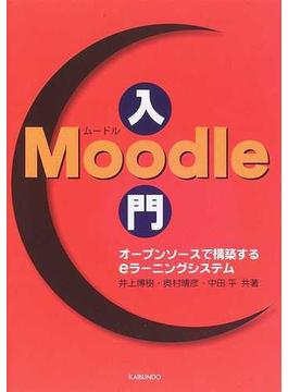 Moodle入門 オープンソースで構築するeラーニングシステム