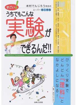 すごい!うちでもこんな実験ができるんだ!! 米村でんじろう先生のスーパー個人授業 びっくり実験でどんどん「理科」となかよしになる!