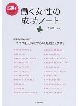 図解働く女性の成功ノート 書いてスッキリ! ココロを元気にする解決法教えます。