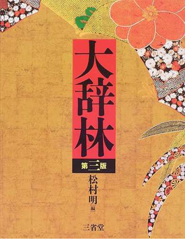 大辞林 第3版