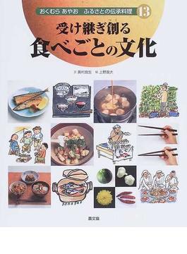 おくむらあやおふるさとの伝承料理 13 受け継ぎ創る食べごとの文化