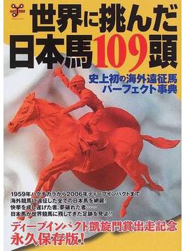 世界に挑んだ日本馬109頭 史上初の海外遠征馬パーフェクト事典
