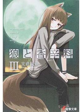 狼と香辛料 3(電撃文庫)