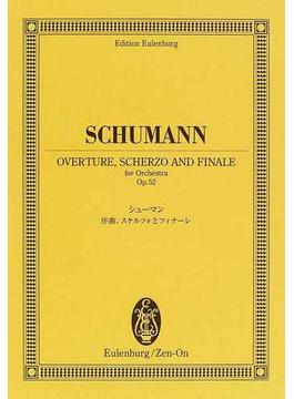 シューマン《序曲、スケルツォとフィナーレ》