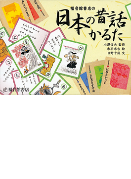 福音館書店の日本の昔話かるた