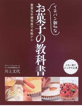 イチバン親切なお菓子の教科書 豊富な手順写真で失敗ナシ