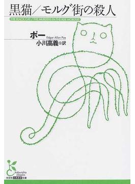 黒猫/モルグ街の殺人 他6編(光文社古典新訳文庫)