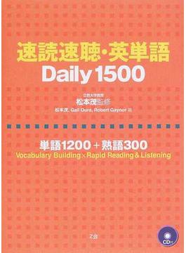速読速聴・英単語 Daily 1500 単語1200+熟語300