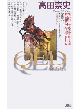 QED〜ventus〜御霊将門(講談社ノベルス)