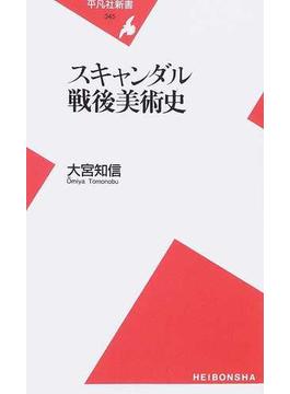 スキャンダル戦後美術史(平凡社新書)