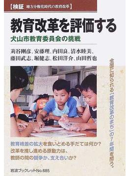 教育改革を評価する 犬山市教育委員会の挑戦(岩波ブックレット)