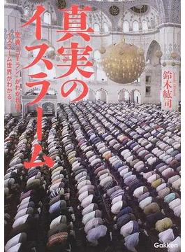 真実のイスラーム 聖典『コーラン』がわかれば、イスラーム世界がわかる