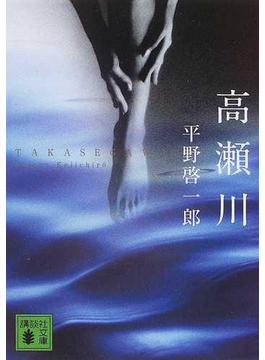 高瀬川(講談社文庫)