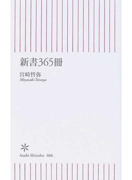 新書365冊(朝日新書)