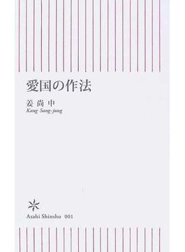 愛国の作法(朝日新書)