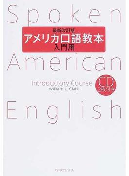アメリカ口語教本 最新改訂版 入門用