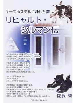 リヒャルト・シルマン伝 ユースホステルに託した夢(Parade books)
