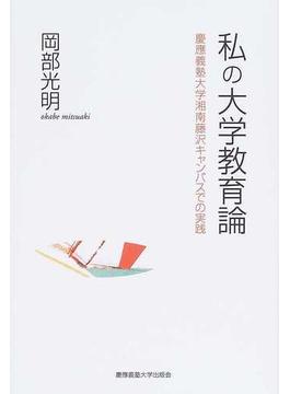私の大学教育論 慶應義塾大学湘南藤沢キャンパスでの実践