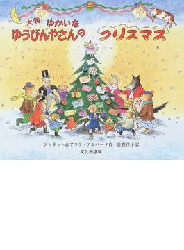 ゆかいなゆうびんやさんのクリスマス 大判