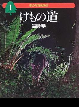 森の写真動物記 1 けもの道