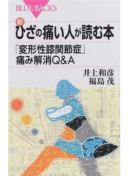 新・ひざの痛い人が読む本 「変形性膝関節症」痛み解消Q&A(ブルー・バックス)