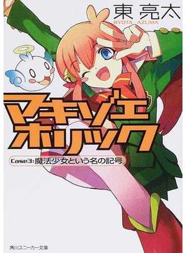 マキゾエホリック Case3 魔法少女という名の記号(角川スニーカー文庫)