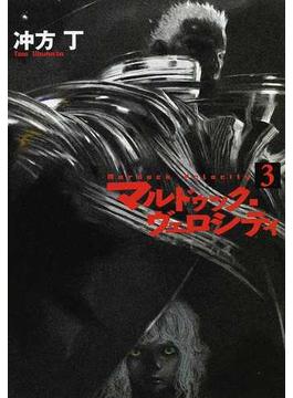 マルドゥック・ヴェロシティ 3(ハヤカワ文庫 JA)