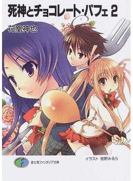死神とチョコレート・パフェ 2(富士見ファンタジア文庫)