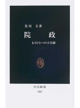 院政 もうひとつの天皇制(中公新書)