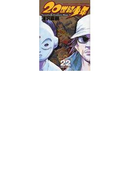 20世紀少年 22 本格科学冒険漫画 (ビッグコミックス)(ビッグコミックス)