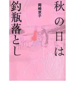 秋の日は釣瓶落とし (ACTION COMICS)(アクションコミックス)
