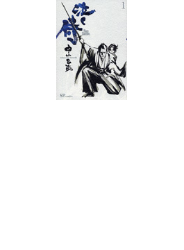 泣く侍 1 (SPコミックス)