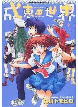 成恵の世界 9 (角川コミックス・エース)(角川コミックス・エース)