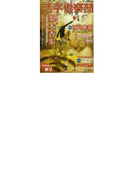 活字倶楽部 小説ファン・マガジン 2006秋号